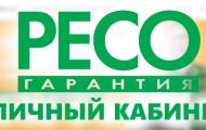 РЕСО-Гарантия: вход в личный кабинет