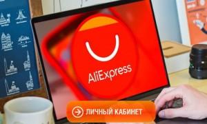 Личный кабинет Алиэкспресс: инструкция по регистрации, оформление заказа онлайн