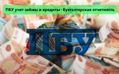 Учет займов и кредитов по ПБУ: виды задолженности, правила заполнения бухгалтерской отчетности
