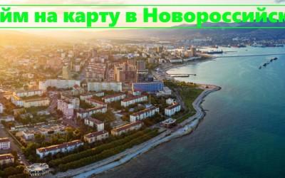 Как оформить займ на карту в Новороссийске: преимущества и недостатки МФО, требования к заемщику