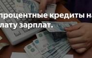Оформление беспроцентного займа на выплату зарплаты: список необходимых документов, преимущества и недостатки