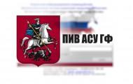 Личный кабинет ПИВ Асу ГФ: регистрация в системе, преимущества аккаунта