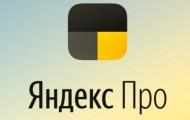 Как войти в личный кабинет в сервис Таксометр Яндекс: пошаговая инструкция, преимущества аккаунта