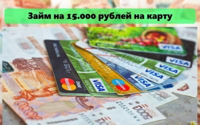 Оформление займа на сумму 15000 рублей на карту: требования к заемщику, способы погашения долга