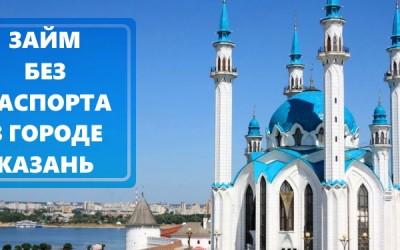 Как оформить займ без паспорта жителям Казани: требования к заемщикам, способы погашения долга