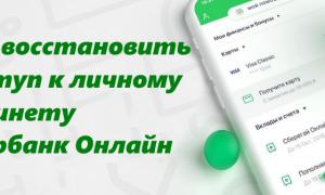Как восстановить логин и пароль от Сбербанка Онлайн