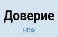 Личный кабинет НПФ «Доверие»: инструкция для входа, функции профиля
