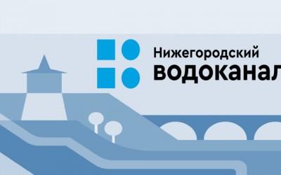 Личный кабинет Нижегородского водоканала: регистрация на официальном сайте, возможности аккаунта