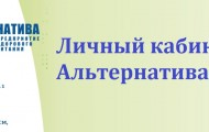 Личный кабинет сервиса Альтернатива 73: регистрация аккаунта, преимущества системы