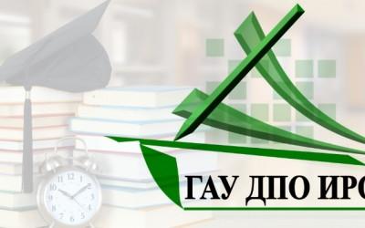 Управление учебным процессом edu.iro38.ru: вход в личный кабинет и функционал персонального профиля