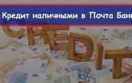 Получение кредита наличными в Почта банк: условия, процентная ставка, выгодные программы