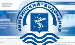 Личный кабинет Химкинского Водоканала: инструкция для входа, возможности официального сайта