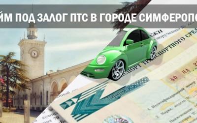 Как оформить займ под залог ПТС в Симферополе: пошаговая инструкция, требования к автомобилю