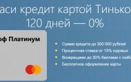 Карточка Тинькофф банка Платинум: 120 дней без процентов, преимущества при перекредитовании