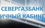 Личный кабинет в банке СГБ: пошаговая процедура регистрации, условия для клиентов
