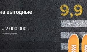 Процедура рефинансирования кредита других банков в Уралсиб: требования к заемщику и необходимые документы
