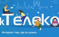 Личный кабинет «ЛинкТелеком»: вход в аккаунт, функции сайта