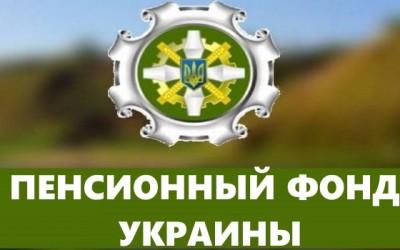 Личный кабинет на сайте Пенсионного фонда Украины: правила авторизации, функции аккаунта