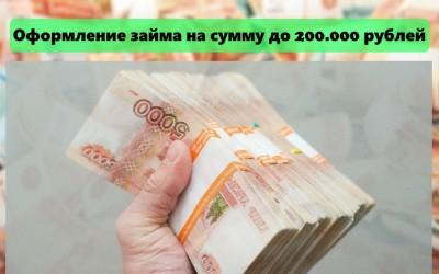 Оформление займа на сумму до 200000 рублей: условия МФО, получение денег с плохой кредитной историей