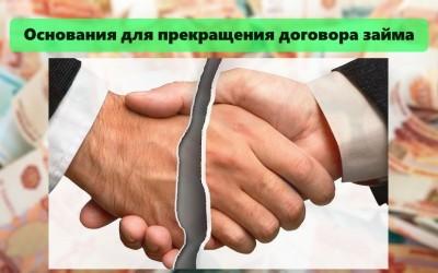 Какие есть основания для прекращения договора займа: нарушение условий и сроков соглашения