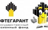 Личный кабинет НПФ Нефтегарант: регистрация, авторизация и для кого предназначается фонд