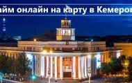 Оформление займа на карту в Кемерово: преимущества и недостатки МФО, условия для заемщиков