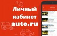 Личный кабинет Авто.ру: пошаговый процесс регистрации, создание объявлений