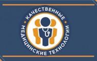 Личный кабинет на сайте «Качественные медицинские технологии»: алгоритм регистрации, возможности аккаунта