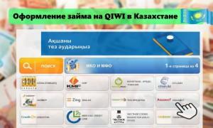 Оформление займа на Киви кошелек в Казахстане: требования к заемщику, выбор МФО