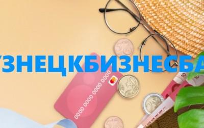 Личный кабинет КББ: регистрация аккаунта, выгодные банковские предложения