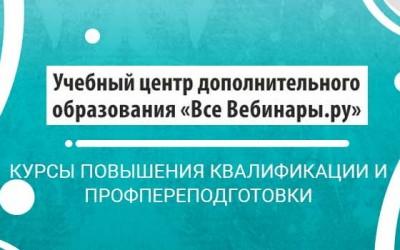 Вход в личный кабинет «Все Вебинары.ру»: пошаговая инструкция, функции аккаунта