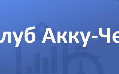 Личный кабинет на сайте клуба Акку-Чек: алгоритм регистрации, функционал профиля
