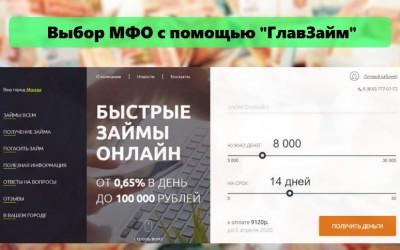 Как выбрать МФО с помощью сервиса Главзайм: условия кредитования, пошаговый процесс оформления займа