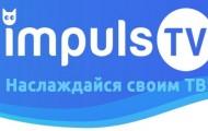 Личный кабинет Импульс ТВ: алгоритм авторизации, возможности аккаунта
