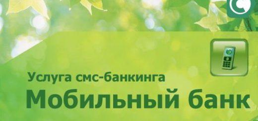 Услуга мобильный банк от сбербанк