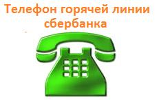 сбербанк телефон горячей линии