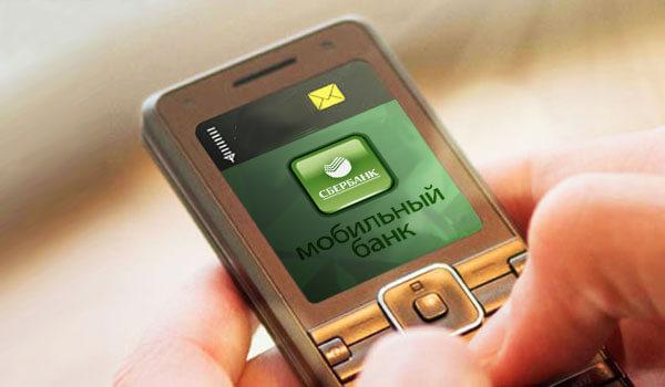 Мобильный банк сбербанк восстановление пароля