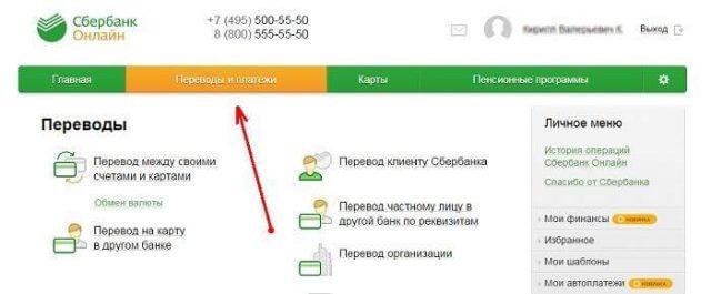 Как платить Триколор ТВ через сбербанк онлайн