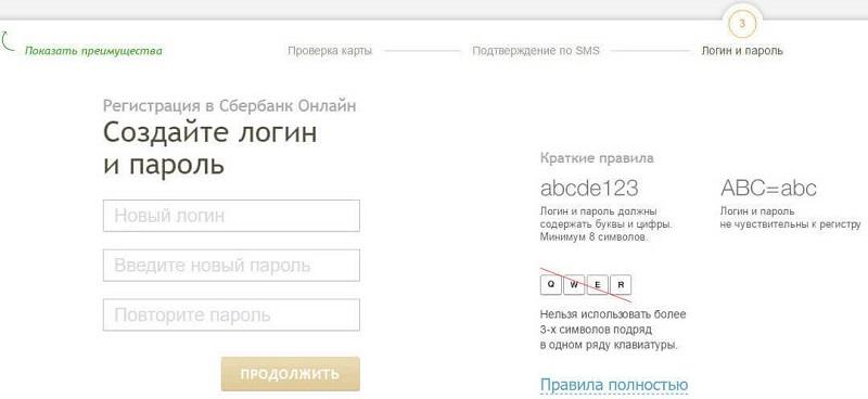 Создание логина и пароля в Сбербанк Онлайн