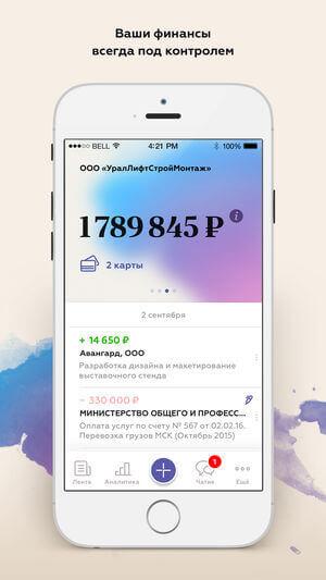 Мобильное приложение банка Точка