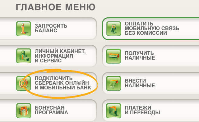 Подключение Сбербанка Онлайн в банкомате Сбербанка