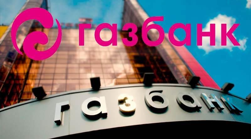 Газбанк самара онлайн заявка на кредит кредиты без залога в костанае