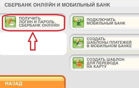 Восстановить логин и пароль сбербанк аст
