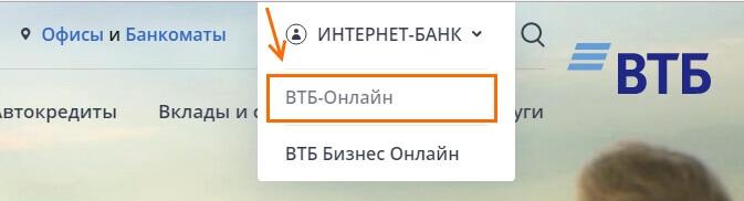 банк втб официальный сайт адрес центрального офиса
