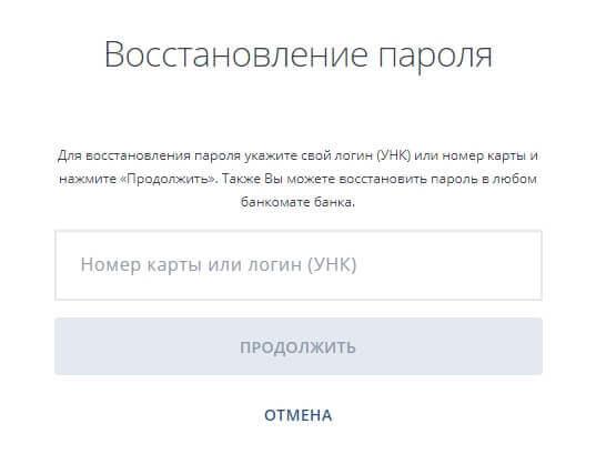 Восстановление пароля личного кабинета ВТБ