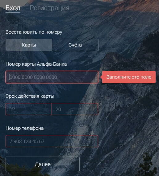 Восстановить пароль в Альфа банке