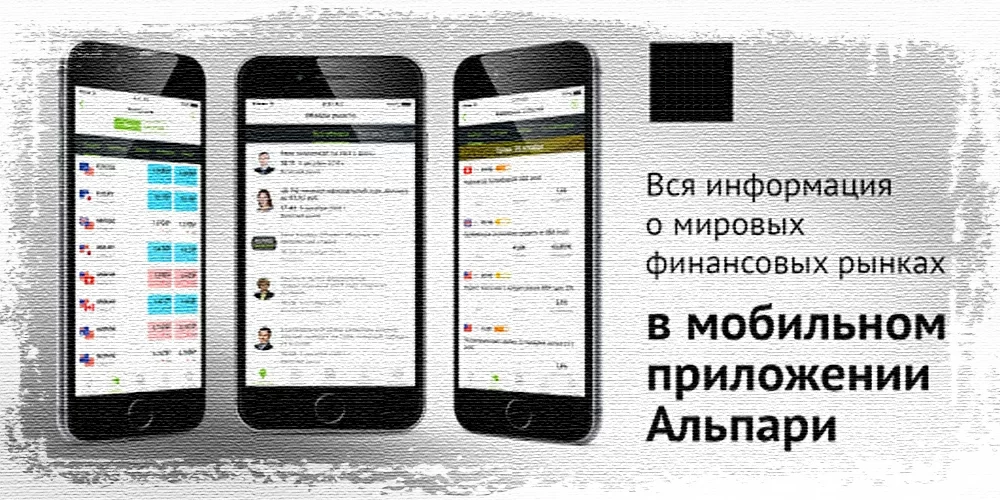 Мобильное приложениеАльпари
