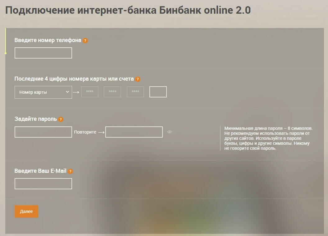Регистрация личного кабинета в банкеМДМ