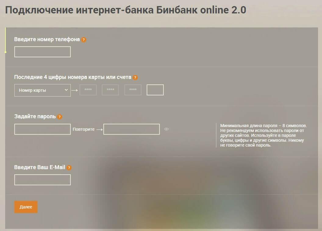 Подключение интернет-банка Бинбанк онлайн 2.0
