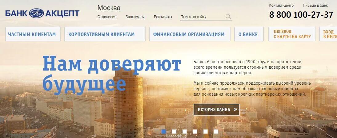 Регистрация личного кабинета вАкцепт банке